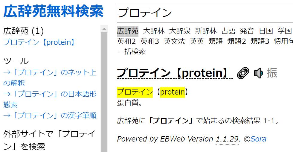 protein-kojien