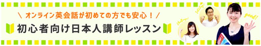 dmm-japanese-teacher
