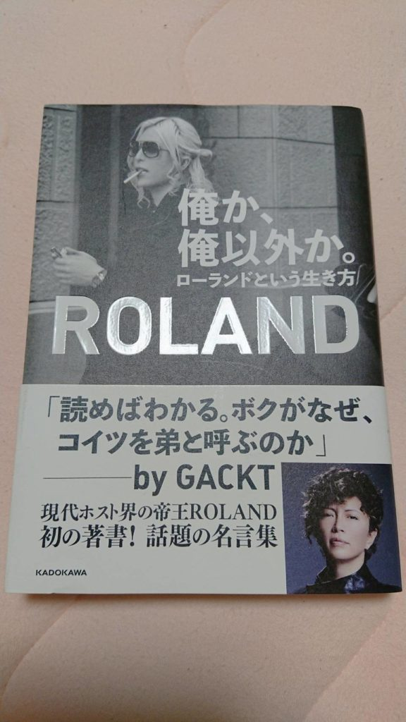 roland-with-gackt
